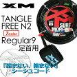 XM,エックスエム,リーシュコード,パワーコード,2016●TANGLE FREE N2 REGULAR 9ft 足首