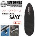 TRANSPORTER,トランスポーター,サーフボードケース,ハードケース●ファーストケース サーフィン S6'0''