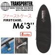 TRANSPORTER,トランスポーター,サーフボードケース,ハードケース●ファーストケース サーフィン M6'3''