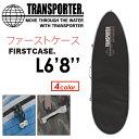 TRANSPORTER,トランスポーター,サーフボードケース,ハードケース●ファーストケース サーフィン L6'8''