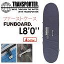 TRANSPORTER,トランスポーター,サーフボードケース,ハードケース●ファーストケース ファンボード用 L8'0''
