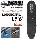 TRANSPORTER,トランスポーター,サーフボードケース,ハードケース●ファーストケース ロングボード用 L9'6''