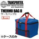 TRANSPORTER,トランスポーター,ポリタンクカバー●THERMO BAGII サーモバッグ2 ※ポリタンクは別売