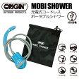 ORIGIN,オリジン,着替え,電動シャワー,USB●MOBI SHOWER 充電式コードレスポータブルシャワー