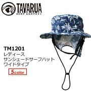 タバルア レディースサンシェードサーフハットワイドタイプ