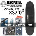 TRANSPORTER,トランスポーター,サーフボードケース,ハードケース●ファンボードケース XS7'0''※デッキカバー付