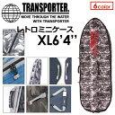 【送料無料】TRANSPORTER,トランスポーター,サーフボードケース,ハードケース●RETRO MINI レトロ・ミニケース XL6'4''