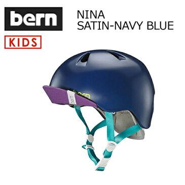 あす楽 送料無料 正規品 bern バーン 子供用 ヘルメット スケボー スノボー 自転車 ジャパンフィット●NINA SATIN-NAVY BLUE VISOR付 VJGSNYV