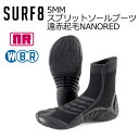 【送料無料】防寒対策,ブーツ,SURF8,サーフエイト●5MMスプリットソールブーツ 遠赤起毛NANORED 87F1R3