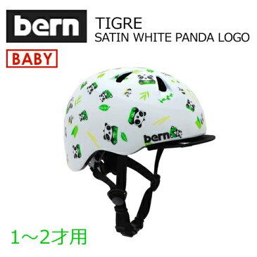 【送料無料】bern,バーン,baby,子供用,ヘルメット,自転車,ジャパンフィット●TIGRE SATIN WHITE PANDA BB00Z18SWP