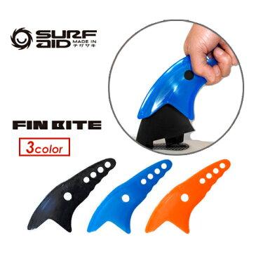 送料無料 サーフィン FCS2 FCSII フィン FUTUREFINS フューチャーフィン 取り付け 取り外し 便利,メール便対応●SURF-AID FIN BITE フィンバイト