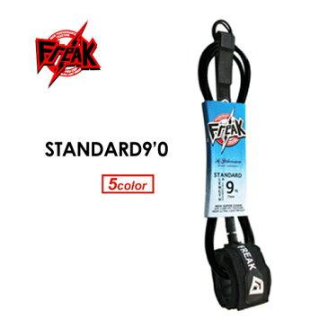 FREAK フリーク リーシュコード パワーコード ロング用●STANDARD 9ft スタンダード