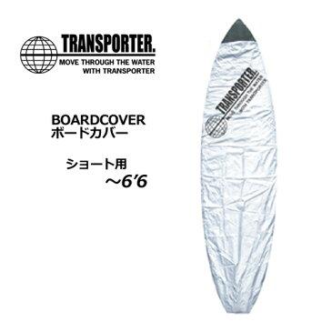 サーフボードケース ソフトケース TRANSPORTER トランスポーター デッキカバー●BOARD COVER ボードカバー ショート 〜6'6