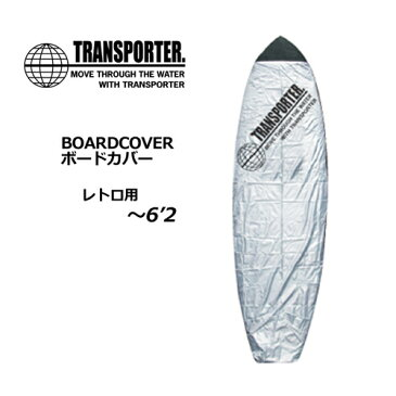 サーフボードケース ソフトケース TRANSPORTER トランスポーター デッキカバー●BOARD COVER ボードカバー レトロ 〜6'2