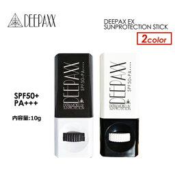 あす楽 送料無料 PT10倍 DEEPAXX ディーパックス 日焼け止め フェイススティック 紫外線対策●EX SUNPROTECTION STICK