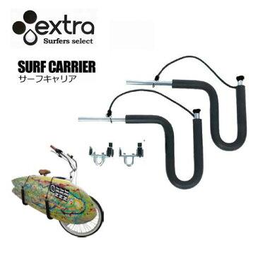 EXTRA エクストラ キャリア ラック 自転車用サーフボードキャリア●SURF CARRIER サーフキャリア