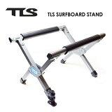 TOOLS トゥールス サーフボードラック ワックスアップ 修理●TLS SURFBOARD STAND サーフボードスタンド