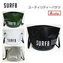 【送料無料】SURF8,サーフエイト,着替え,防水,ウェットバッグ,便利●ユーティリティーバケツ 8SA9T1