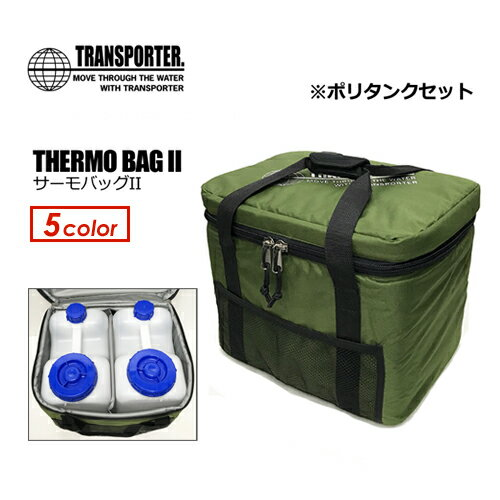 TRANSPORTER トランスポーター ポリタンクカバー●THERMO BAGII サーモバッグ2 ※ポリタンク2個セット