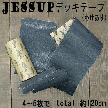 訳あり!アウトレット! JESSUP グリップテープ カットの半端物 4~5枚で合計約120cm分のスケートボード用デッキテープ スケートボードデッキ用/DECK スケボーSK8_02P01Oct16
