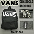 バックパック/BACKPACK VANS/バンズ OLD SKOOL 2 BLACK/LOGO リュック SK8 スケボー_02P01Oct16