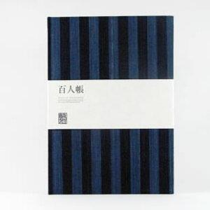 丸川商店百人帳05  A5ノート