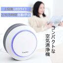 空気清浄機 卓上 空気清浄機 寝室用 小型 空気清浄器 オフ...