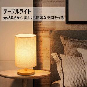テーブルランプ 照明 間接照明 ライト ナイトライト ベッドサイド 和風 木製 インテリアスタンドライト スタンド照明 フロアライト デスクライト LED おしゃれ かわいい 可愛い シンプル モダン テーブル ライト 和室 授乳灯 常夜灯 小型 寝室