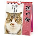 【送料無料】【取寄商品】 2021年カレンダー/猫川柳 週めくり/21CL-0384 [9/19発売]