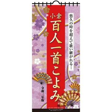 【送料込み】【取寄商品】 2021年カレンダー/小倉百人一首こよみ/21CL-0623 [9/19発売]