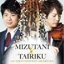 ▼CD/MIZUTANI×TAIRIKU with 東京交響楽団 白熱ライヴ! (SHM-CD)/水谷晃/KICC-1489 [9/18発売]