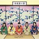 CD/辛夷第二幕 (通常盤)/こぶしファクトリー/EPCE-7533
