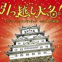 CD/「引っ越し大名!」オリジナル・サウンドトラック/上野耕路/SOST-1036