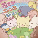 CD/花さかニャンコ (CD+DVD) (初回盤)/谷山浩子/YCCW-10365