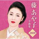 CD/藤あや子 全曲集2020/藤あや子/MHCL-2827