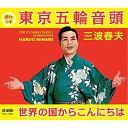 CD/東京五輪音頭/世界の国からこんにちは/三波春夫/TECA-15962