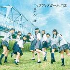 【取寄商品】 CD/アオハル 1st/アップアップガールズ(2)/TPRC-248 [11/12発売]