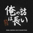 ▼CD/ドラマ 俺の話は長い オリジナル・サウンドトラック/得田真裕/VPCD-86298 [12/4発売]