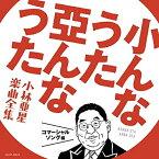 CD/小んなうた 亞んなうた 小林亜星 楽曲全集 コマーシャルソング編/オムニバス/COCP-40913