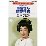 シングルカセット/車屋さん/暗夜航路/美空ひばり/COSA-506