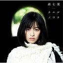 CD/カエルノウタ/森七菜/SRCL-11339