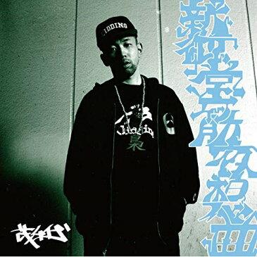 【取寄商品】 CD/新御堂筋夜想曲 (歌詞カード)/茂千代/STA-SN-4