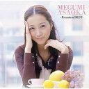 CD/Premium BEST (解説歌詞付/ブックレット) (通常盤)/麻丘めぐみ/VICL-65308