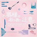 CD/奥様は、取り扱い注意 オリジナル・サウンドトラック/得...