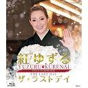 【取寄商品】 BD/紅ゆずる 「ザ・ラストデイ」(Blu-ray)/趣味教養/TCAB-112