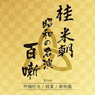 CD/桂米朝 昭和の名演 百噺 其の四 (解説付)/桂米朝(三代目)/UPCY-7626