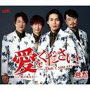 CD/愛をください〜Don't you cry〜 c/w 愛は死なない (メロ譜付) (タイプA)/純烈/CRCN-8313