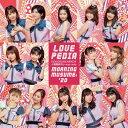 CD/KOKORO&KARADA/LOVEペディア/人間関係No way way (CD+DVD) (初回生産限定盤B)/モーニング娘。'20/EPCE-7567