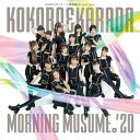 CD/KOKORO&KARADA/LOVEペディア/人間関係No way way (CD+DVD) (初回生産限定盤SP)/モーニング娘。'20/EPCE-7571