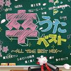 【取寄商品】 CD/卒うたベスト〜ALL TIME BEST MIX〜/オムニバス/SSAZ-35
